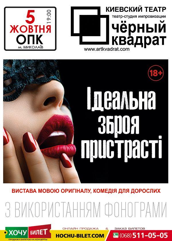 Чорний Квадрат у Миколаєві