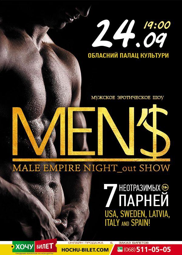 MENs NIGHT SHOW у Миколаєві
