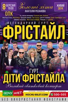 группа ФРИСТАЙЛ в Николаеве