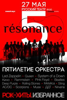 RESONANCE в Николаеве