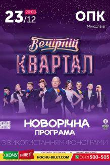 Вечерний КВАРТАЛ в Николаеве