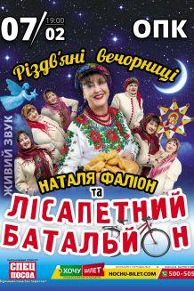Лісапетний Батальйон в Николаеве