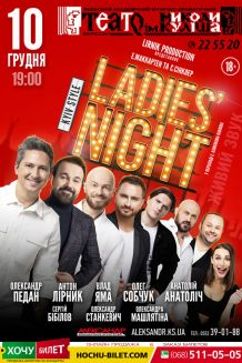 LADIES NIGHT Kyiv style в Херсоне