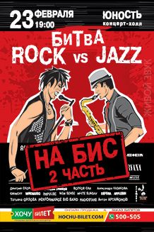 Битва Rock vs Jazz НА БИС