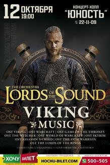Lords of the Sound в Николаеве