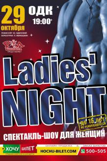 спектакль-шоу LADIES NIGHT в Николаеве
