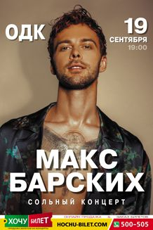 Николаев афиша концертов кино в березе афиша