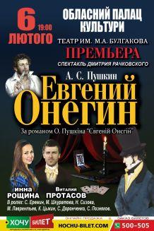 Спектакль ЕВГЕНИЙ ОНЕГИН в Николаеве