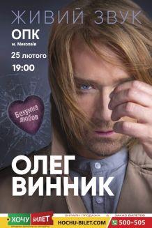 Олег Винник в Николаеве