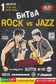 Битва Rock vs Jazz (01/08)