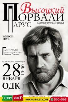 ВЫСОЦКИЙ Порвали парус в Николаеве
