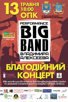 PERFORMANCE BIG BAND в Николаеве