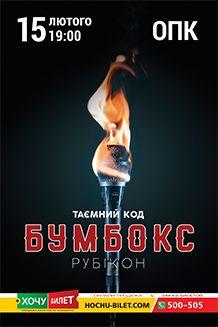 БУМБОКС в Николаеве