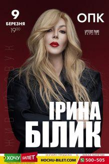Ирина Билык в Николаеве