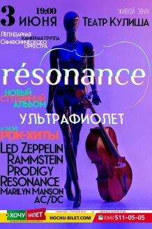RESONANCE в Херсоне