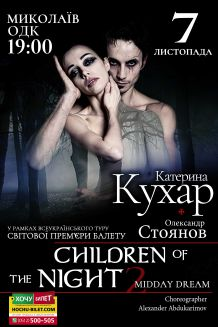 CHILDREN of the NIGHT в Николаеве