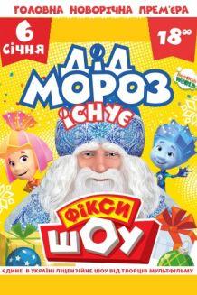 ФИКСИКИ. Новый год в Николаеве